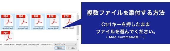 複数ファイルの添付方法