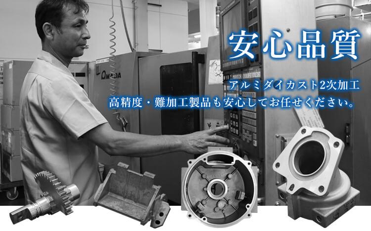 【安心品質】アルミダイカスト2次加工高精度・難加工製品も安心してお任せください