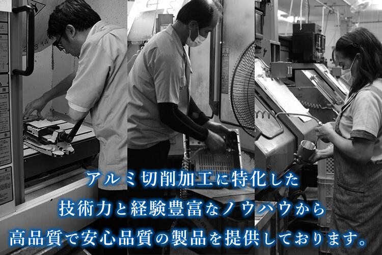 アルミ切削加工に特化した技術力と豊富経験とノウハウから高品質で安心品質の製品を提供しております。